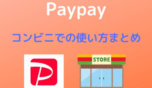 【Pay pay】コンビニでの使い方まとめ【支払い方法・チャージ方法・対応コンビニ】