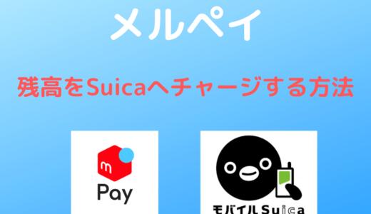 【メルペイ】残高を「Suica」へチャージする方法
