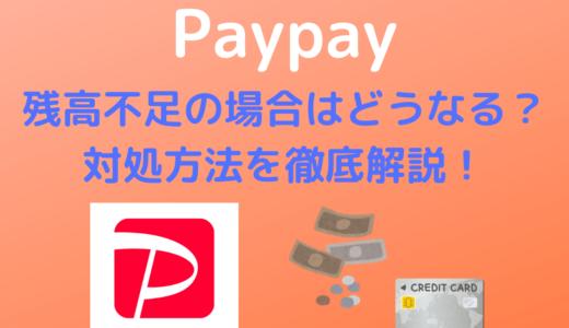 【Pay pay】残高不足のとき、現金・クレジットカードは併用できる?【結論:不可】