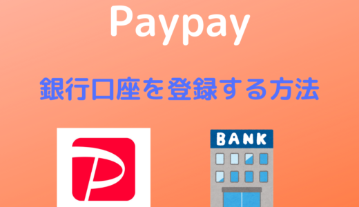【Pay pay】銀行口座を登録する方法 | 登録できない原因も併せて紹介