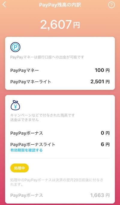 Paypay_残高内訳