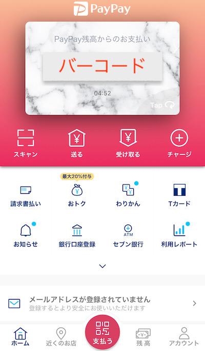 Paypay_支払い