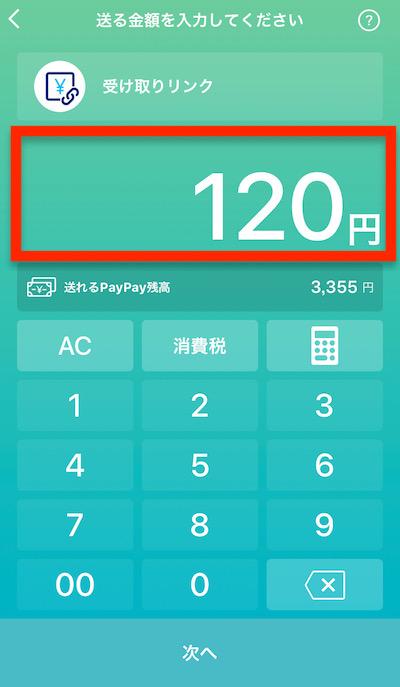 Paypay_送金_リンク