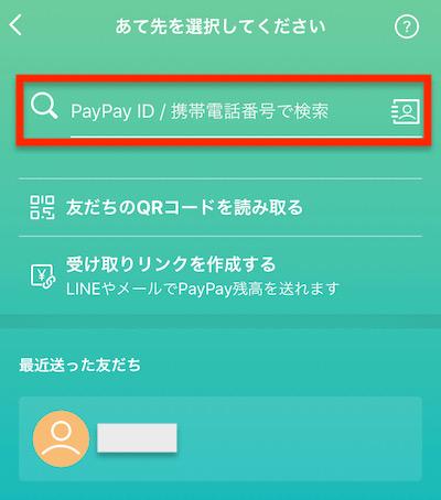 Paypay_送金_電話番号