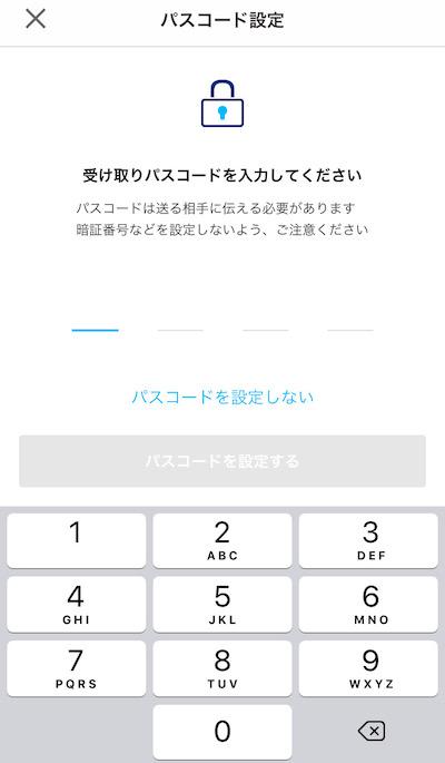 Paypay_送金_パスコード