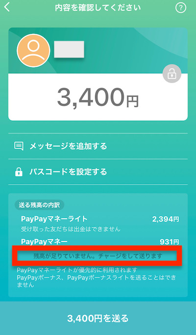 Paypay_送金_チャージ