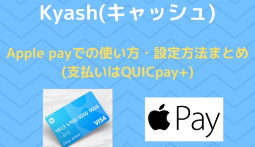 【Kyash】Apple payでの使い方・設定方法まとめ【支払いはQUICPay+】