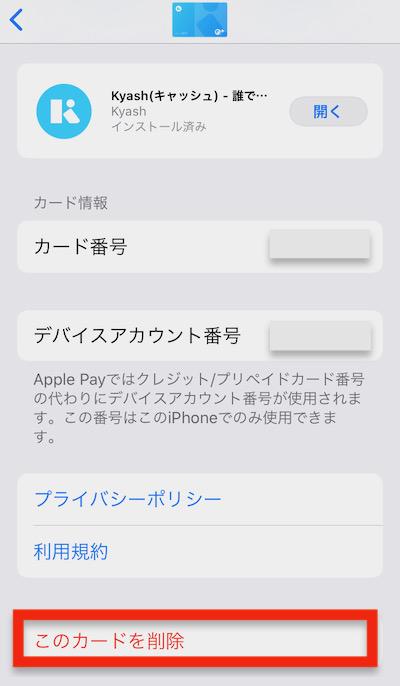 Applepay_Kyash削除