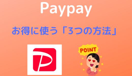 【Pay pay】お得に使う3つの方法