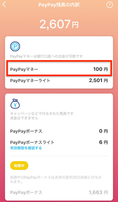 paypay_paypayマネー