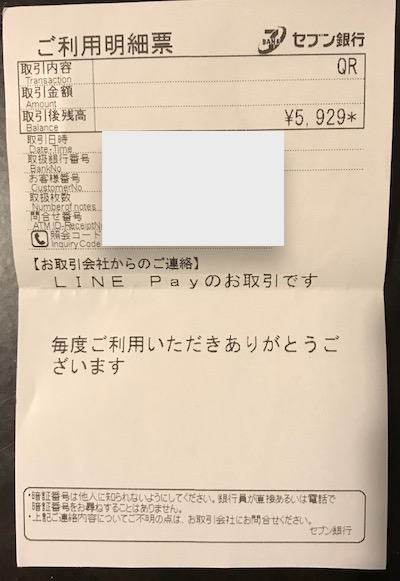 セブン銀行ATM_LINEpay_チャージ
