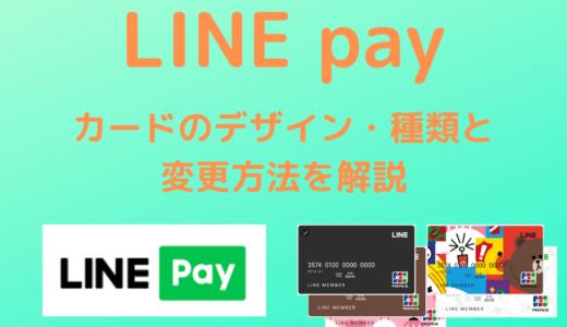 【LINEpay】カードのデザイン・種類と変更方法を解説