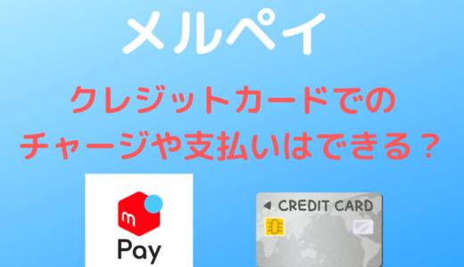 【メルペイ】クレジットカードでのチャージや支払いはできる?【結論:不可】