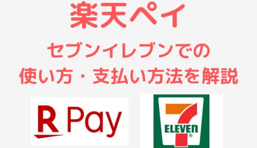 【楽天ペイ】セブンイレブンでの使い方・支払い方法を解説
