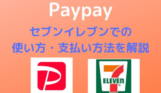【Paypay】セブンイレブンでの使い方・支払方法を解説 | nanacoとの併用不可