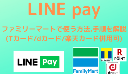 【LINEpay】ファミリーマートで使う方法と手順を解説 | Tカード・dカード・楽天カードも併用可