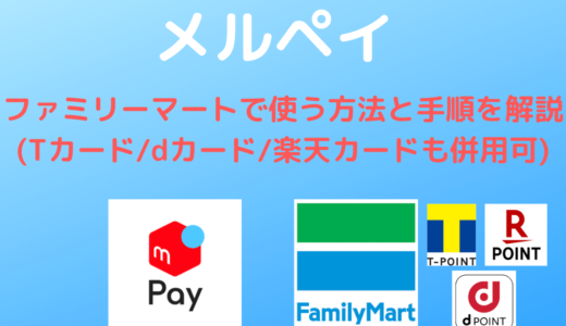 【メルペイ】ファミリーマートで使う方法と手順を解説 | Tカード・dカード・楽天カードも併用可