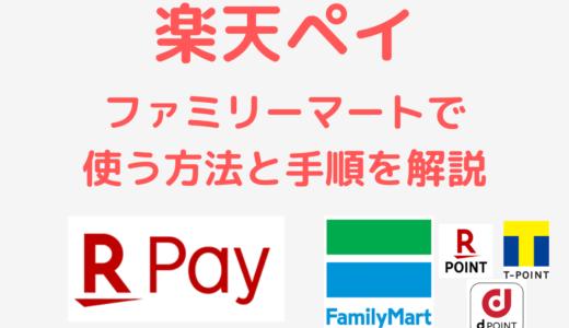 【楽天ペイ】ファミリーマートで使う方法と手順を解説 | 楽天カード・Tカード・dカードも併用可
