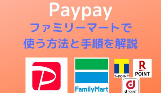 【Paypay】ファミリーマートで使う方法と手順を解説 | Tカード・dカード・楽天カードも併用可