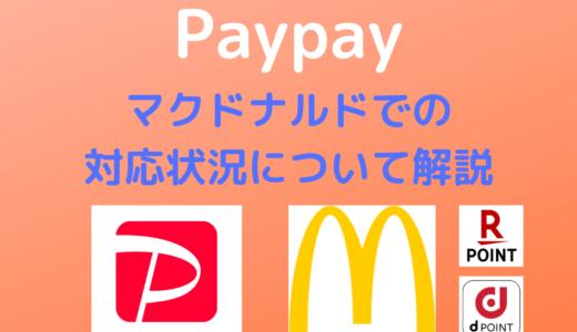 【Paypay】マクドナルドでの対応状況について解説
