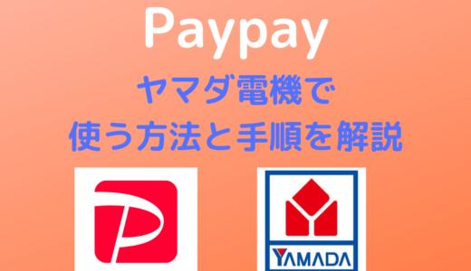 【Paypay】ヤマダ電機で使う方法と手順を解説 | ヤマダポイントカードも併用可
