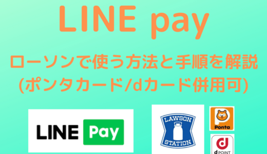 【LINEpay】ローソンで使う方法と手順を解説 | ポンタカードとdカードも併用可