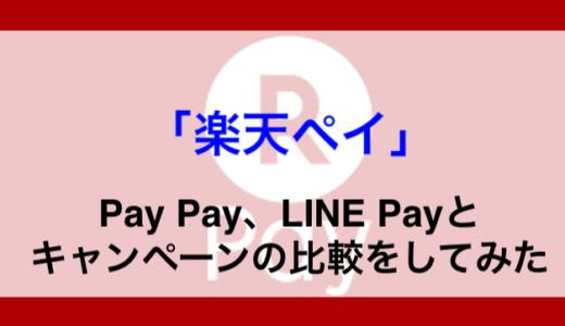【楽天ペイ】PayPay、LINE Payとキャンペーンの比較をしてみた