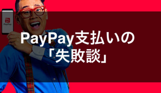 【Pay pay】支払い方法は2通り!? 支払い時の「失敗談」