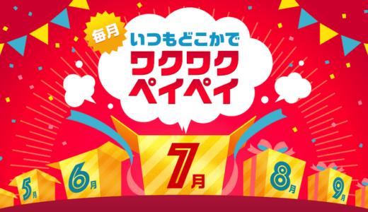 【Pay pay】7月キャンペーンは飲食店とスーパーマーケットで最大20%還元だ!