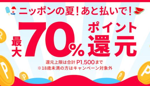 【メルペイ】ニッポンの夏!最大70%ポイント還元!キャンペーン【第3弾】