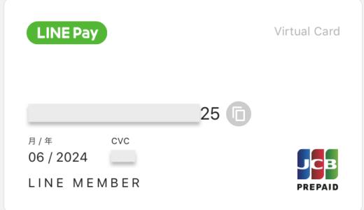 【LINE pay】バーチャルカードって何?プラスチックカードとの違いは?