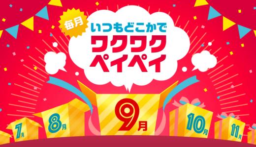 【Pay pay】9月キャンペーンはスーパーマーケットで最大10%還元!