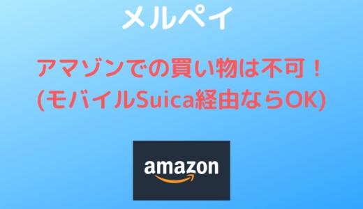 【メルペイ】Amazonでの買い物は不可!【モバイルSuica経由ならOK】
