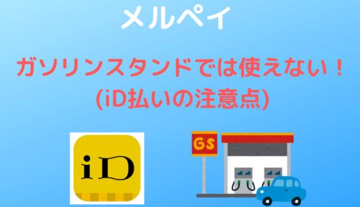 【メルペイ】ガソリンスタンドでは使えない!【iD払いの注意点】