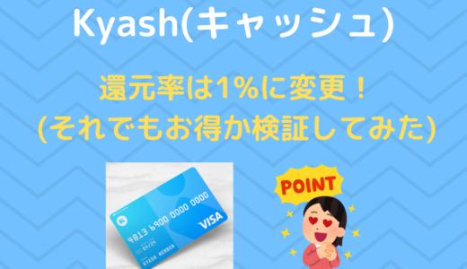 【Kyash】還元率は1%に変更! それでもお得か検証してみた