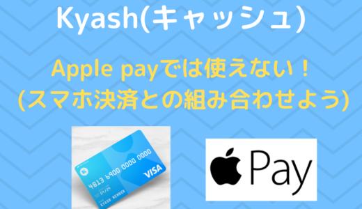 【Kyash(キャッシュ)】Apple payでは使えない!【スマホ決済と組み合わせよう】