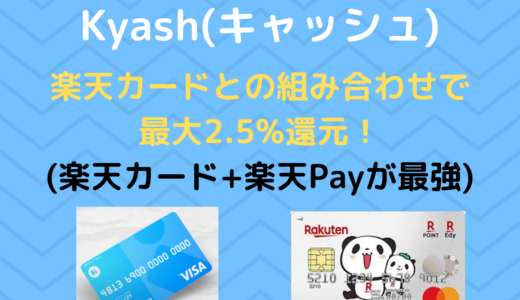 【Kyash】楽天カードの組み合わせで 最大2.5%還元!【楽天カード+楽天Payが最強】