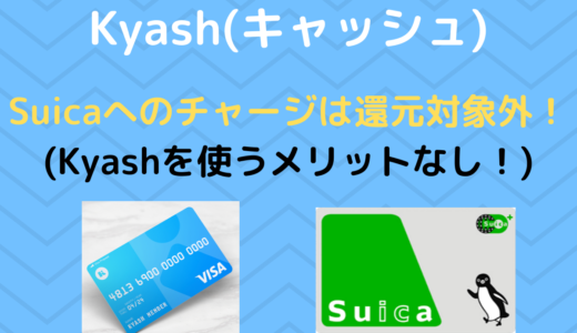 【Kyash】モバイルsuicaへチャージはできるが還元対象外【メリットなし!】