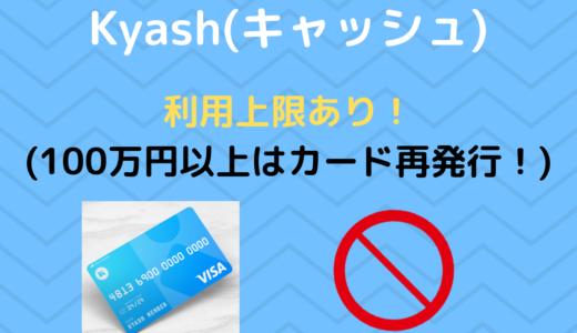 【Kyash】上限金額まとめ【決済・チャージ・還元・送金】