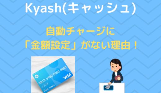 【Kyash】自動チャージに金額設定がない理由