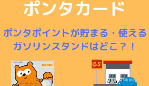 【ポンタカード】ポンタポイントが貯まる・使えるガソリンスタンドはどこ? | お得に貯める方法も