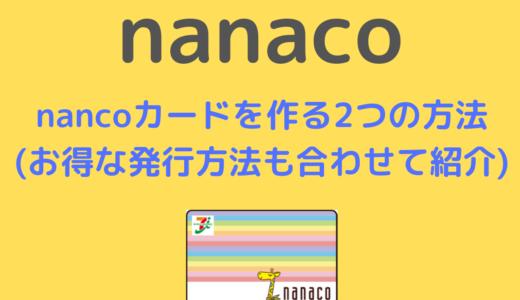 【nanaco】nanacoカードを作る2つの方法 | お得な発行方法も合わせて紹介!