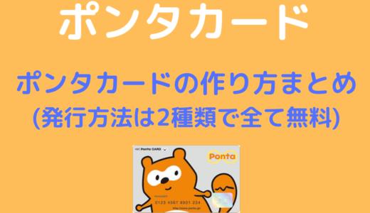 【ポンタカード 】の作り方まとめ | 発行方法は2種類で全て無料