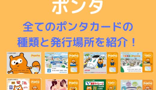 【ポンタ】全てのポンタカードのデザイン・種類と発行場所を紹介!