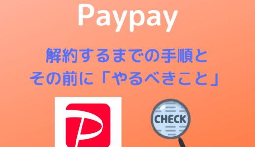 【Paypay】解約するまでの手順とその前に「やるべきこと」