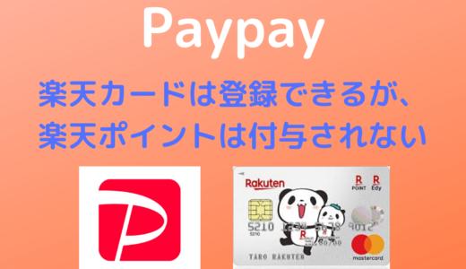 【Pay pay】楽天カードは登録できるが、楽天ポイントは付与されない