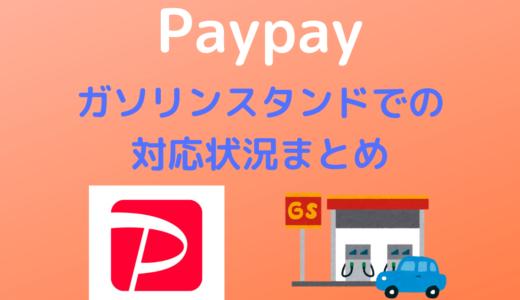 【Paypay】ガソリンスタンドでの対応状況まとめ | 一部店舗で利用可能