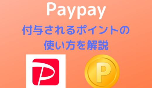 【Paypay】付与されるポイントの使い方を解説 | ポイントを貯める方法も合わせて紹介