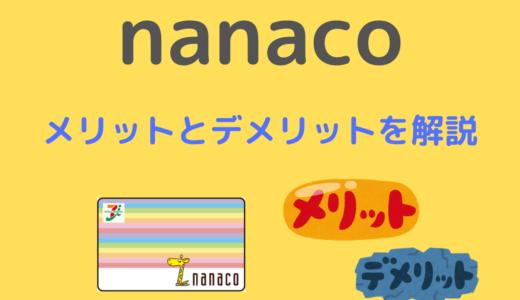 【nanaco】メリットとデメリットを解説 | デメリットの方が強く、あまりオススメできません