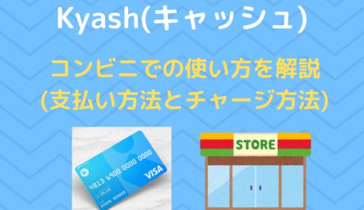 【Kyash】コンビニでの使い方を解説【支払い方法とチャージ方法】